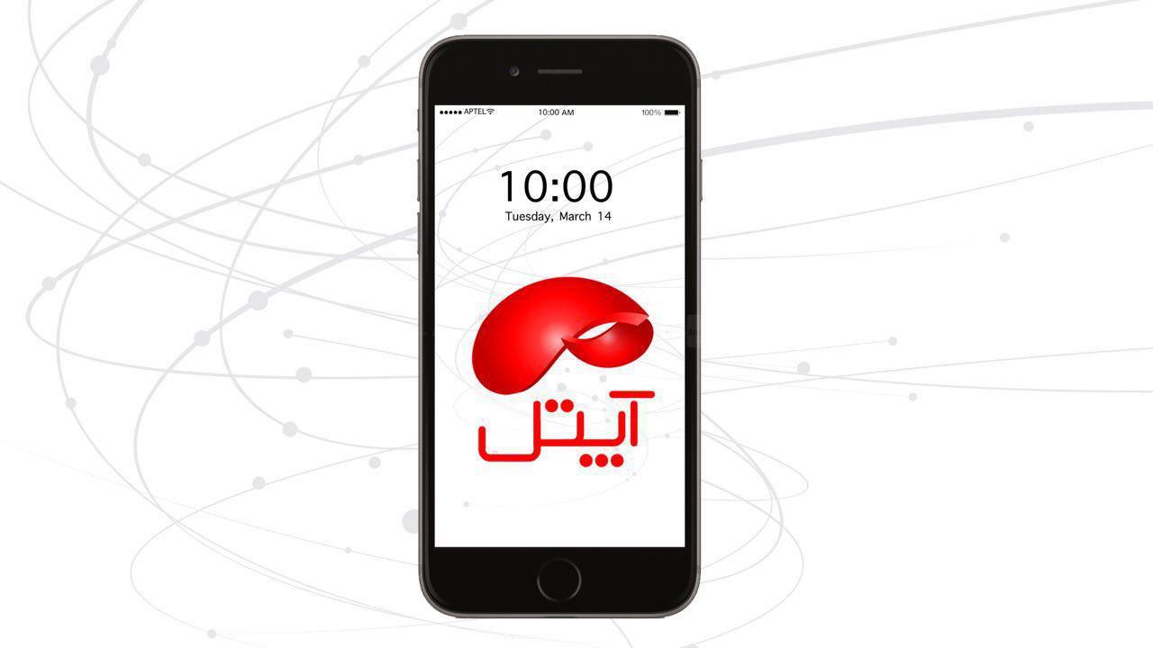 اپراتور جدید تلفن همراه وارد بازار مخابرات ایران شد