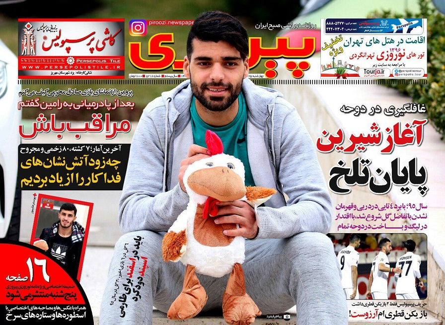 جلد پیروزی/چهارشنه25اسفند95