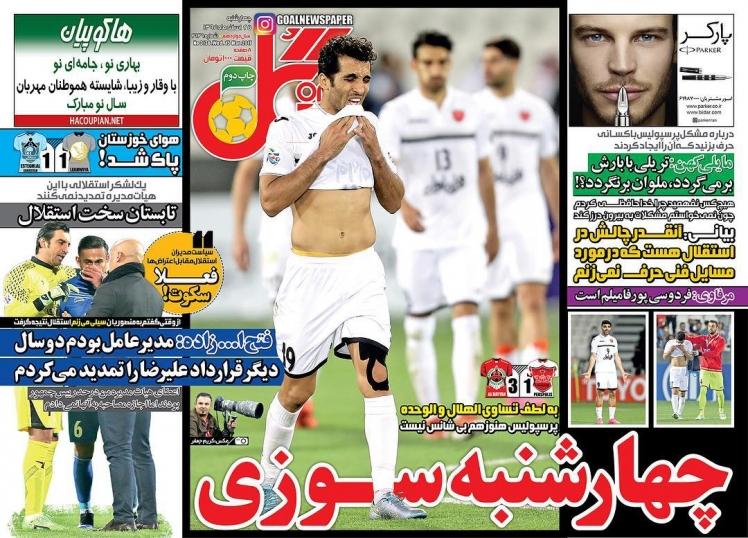جلد گل /چهارشنه25اسفند95