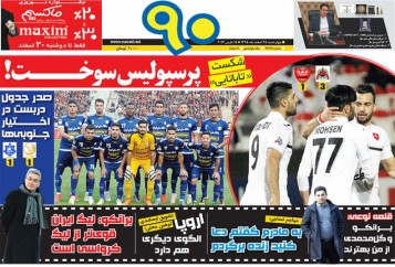 جلد 90 /چهارشنه25اسفند95