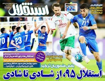 جلد استقلال/چهارشنه25اسفند95