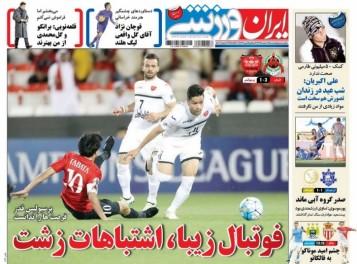 جلد ایران ورزشی/چهارشنه25اسفند95