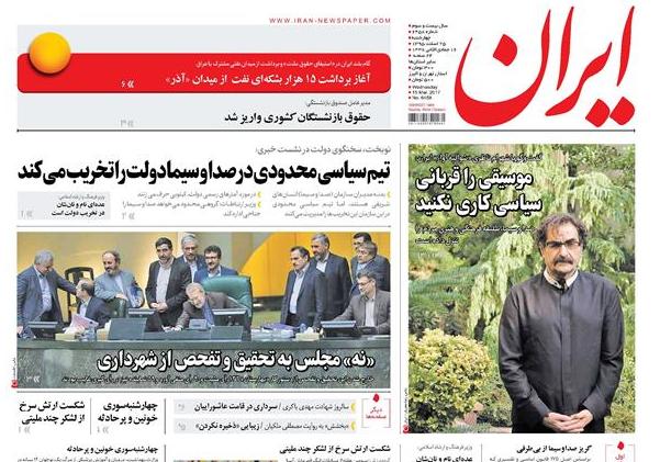 انتقاد شدید منتقدان دولت از سخنان نوبخت/ چهارشنبه سوری یا سوزی؟