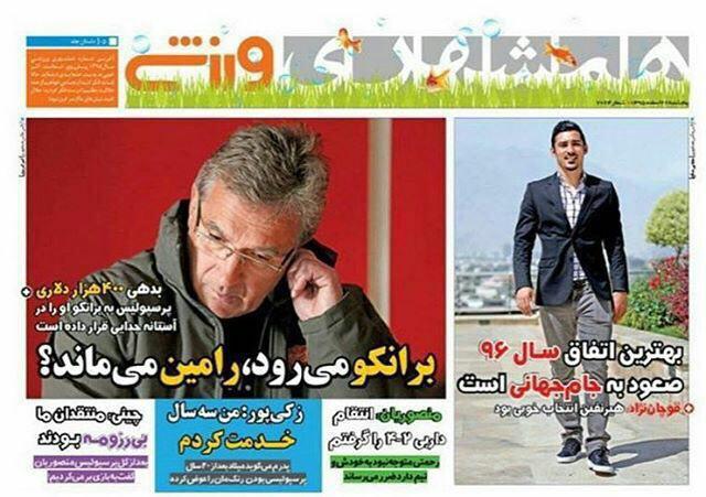جلد همشهری/پنجشنبه26اسفند95