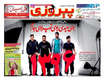 جلد پیروزی/پنجشنبه26اسفند95