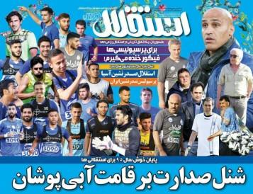 جلد استقلال/پنجشنبه26اسفند95