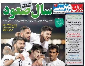 جلد ایران ورزشی/پنجشنبه26اسفند95