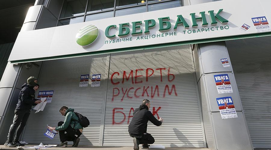 شیشه بانک های روسیه در اکراین شکست!