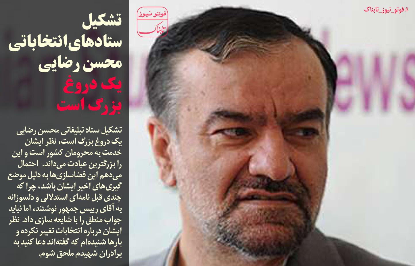 از حمله «کوهکن به کاندیدای جبهه پایداری» تا »توصیف های دقیق رهبر انقلاب از حاج سید احمد آقا»