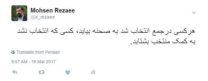 توییت های رضایی درباره کاندیدای نیروهای انقلابی