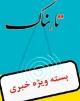 وقوع یک پدیده طبیعی نادر در سواحل بوشهر/ پیام انتخاباتی...