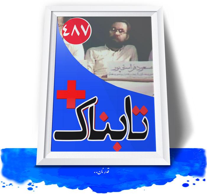 ویدیویی از هویت شی نورانی که در آسمان ایران دیده شد / ویدیوی واکنش شدید فرخ نژاد به حرکت عجیب فراستی در مجلس