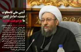 موضع مبهم سخنگوی ناجا درباره ولنتاین/ آملی لاریجانی: آشتی ملی نامطلوب نیست، اما در کشور ما موضوعیت ندارد