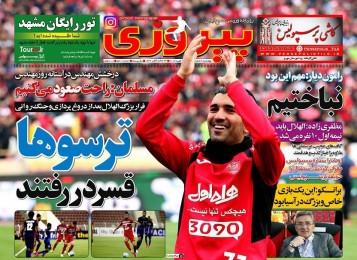 جلد پیروزی/چهارشنبه4اسفند95