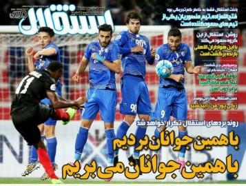 جلد استقلال/چهارشنبه4اسفند95