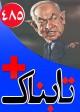 ویدیوی جنگ لفظی ظریف و نتانیاهو / ویدیوهایی تکان دهنده...