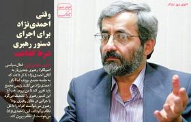 وقتی احمدینژاد برای اجرای دستور رهبری شرط گذاشت/ آیتالله مکارم: شورای نگهبان در قلمرو مراجع ورود نکند