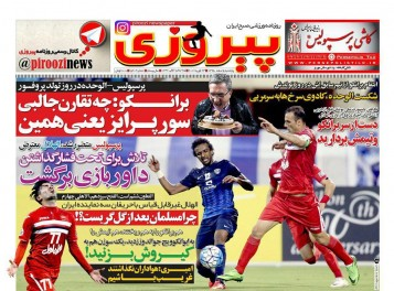 جلد پیروزی/پنج شنبه5اسفند95