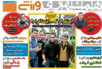 جلد همشهری/پنج شنبه5اسفند95