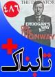 ویدیوهایی از جنجال ها بر سر ایران در کنفرانس مونیخ...