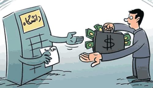 دانشگاههایی که پولدوست بودنشان را فریاد میزنند!