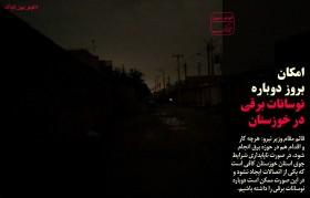 اطلاح طلبان رویکرد سال 92 را ادامه می دهند/هشدار به ساکنان خوزستان و سیستان و بلوچستان