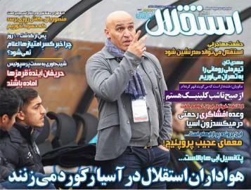 جلد استقلال/شنبه7اسفند95