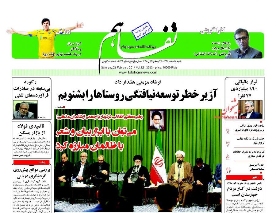 تلگرام فارسی بی بی سی