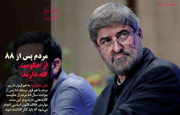 امام جمعه تهران: منافع ملی ما به مسأله فلسطین گره خورده است/ علی مطهری: مردم پس از حوادث 88 گله دارند