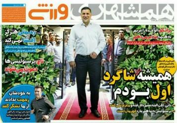 جلد همشهری/يكشنبه8اسفند95