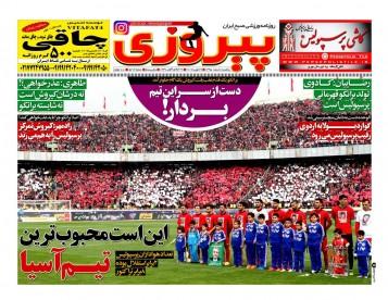 جلد پیروزی/يكشنبه8اسفند95
