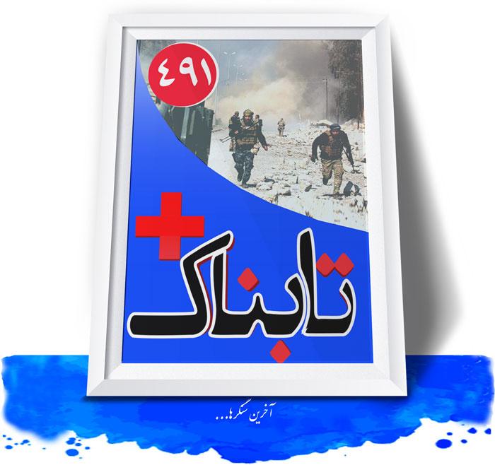 ویدیوی سرقت مسلحانه از صرافی در تهران / ویدیوی دختر انگلیسی که آرزوی دیدار رهبر انقلاب را داشت / ویدیوهای دیدنی از جنگ سنگین هوایی و زمینی در موصل