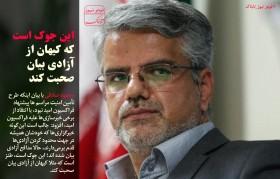 صادقی: این جوک است که کیهان از آزادی بیان صحبت کند/تحقیق کمیسیون اصل 90 درمورد تخلفات چند هزار میلیاردی احمدینژاد