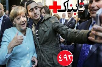 ویدیوهایی از وضعیت وحشتناک پناهجوها در آلمان / ویدیوهایی از نبرد متر به متر در موصل / ویدیویی از پشت پرده تخفیف های نجومی...
