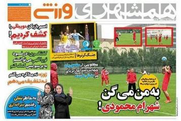 جلد همشهری/دوشنبه9اسفند95