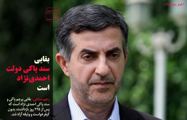 مشایی: بقایی سند پاکی دولت احمدینژاد است/زنجانی از داخل زندان ایمیل هک میکند!