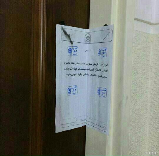 علت پلمپ منزل اولادی مشخص شد