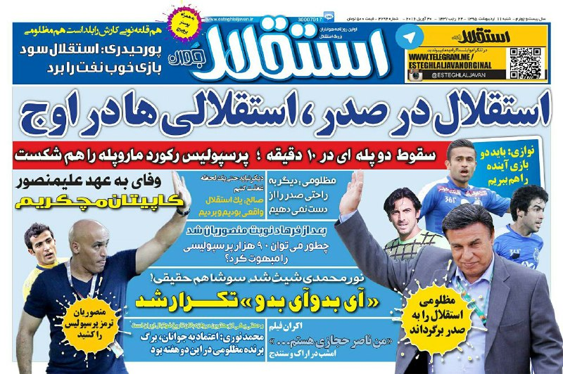 جلد استقلال جوان/شنبه 11 اردیبهشت 95