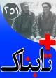 ویدیوی شعار علیه ایران توسط طرفداران مقتدی صدر! / ویدیوی اظهارات علی دایی بعد از اتهامزنی: پای شرافتم وسط است / ویدیوی عصبانیت پروفسور سمیعی در روز رونمایی از آقازاده
