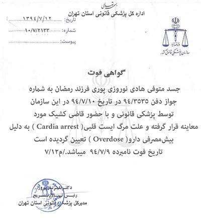 همسر هادی نوروزی گواهی فوت علت فوت هادی نوروزی بیوگرافی هادی نوروزی