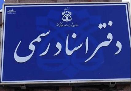 نان بزرگی که مجلسیها در دامان دفاتر ثبت اسناد رسمی گذاشتند!