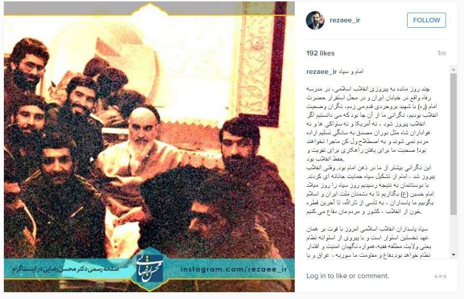 یادداشت محسن رضایی به مناسبت روز پاسدار