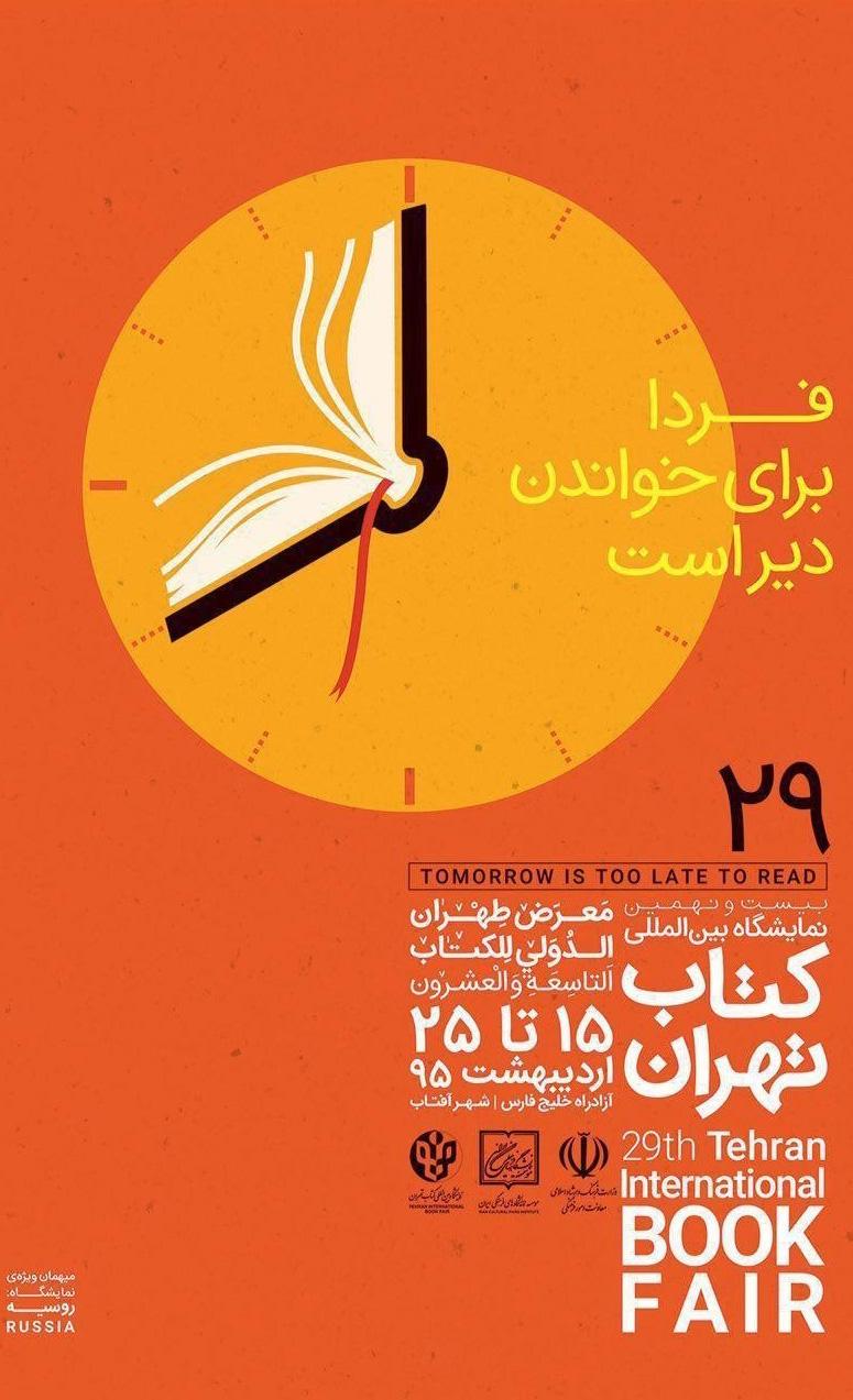 نمایشگاه کتاب تهران به مثابه بزرگترین کتابفروشی فصلی!