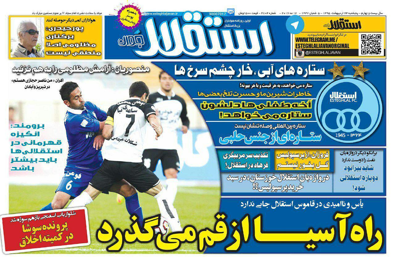 جلد استقلال جوان/پنجشنبه 23 اردیبهشت 95