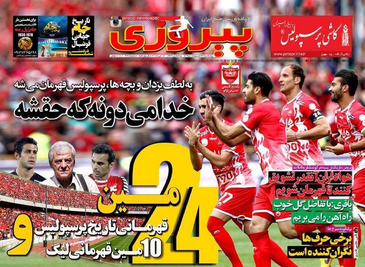 جلد پیروزی/پنجشنبه 23 اردیبهشت 95