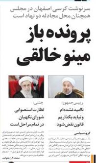 رازهای یک استعفا!/ تازه ترین دستاورد برجام از نظر کیهان