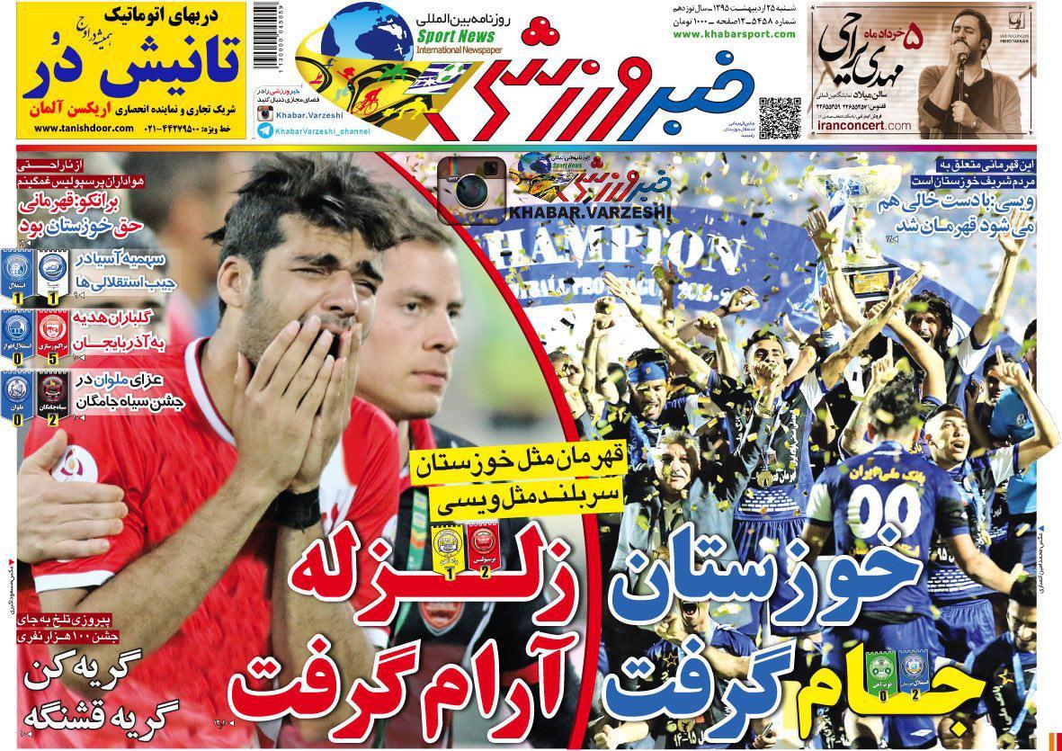 جلد خبرورزشی/شنبه 25 اردیبهشت