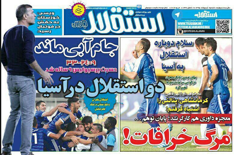 جلد استقلال جوان/شنبه 25 اردیبهشت 95