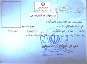 صدور دوباره مجوز کار خارجیها/ اجازه کار افاغنه در ۱۴ استان