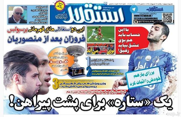 جلد استقلال جوان/یکشنبه 26 اردیبهشت 95